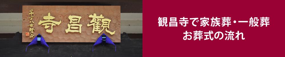 観昌寺で家族葬・一般葬、お葬式の流れ