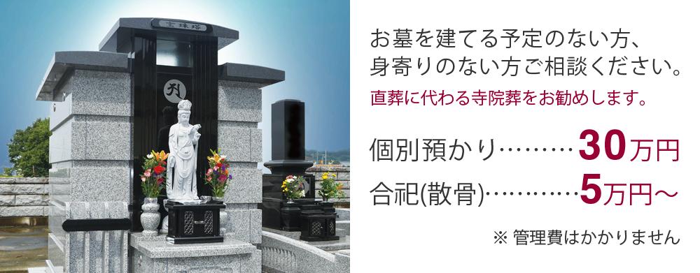 永代供養 お墓を建てる予定のない方、身寄りのない方ご相談ください。直葬に代わる寺院葬をお勧めします。 個別預かり50万円〜、合祀(散骨)5万円〜