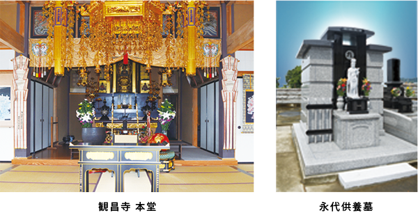 観昌寺本堂、永代供養墓