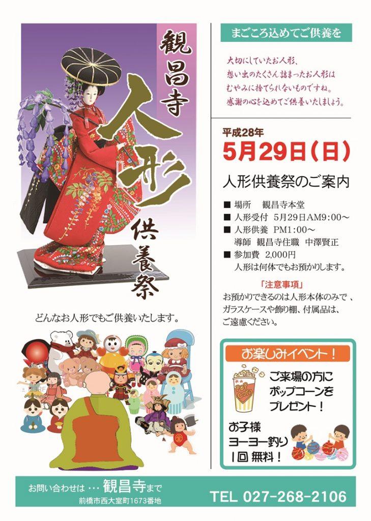 人形供養祭チラシ2